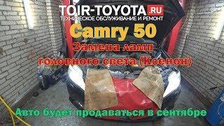 Camry 50. Замена ламп головного света (КСЕНОН).