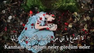 أغنية تركية قوية توبا يورت - Tuğba Yurt - İnceden İnceden مترجمة للعربية