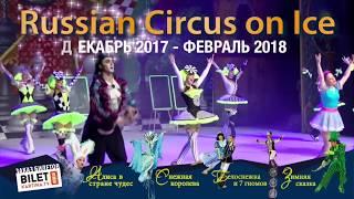 """Грандиозное шоу """"Русский цирк на льду"""""""