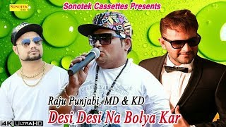 Download Desi Desi Na Bola Kar Chhori Re Raju Punjabi MD KD