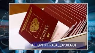 В России увеличиваются госпошлины на паспорта, права и регистрацию ТС