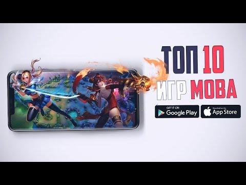 ТОП 10 МОБА ИГР НА Android И iOS 2019 - 2020 года