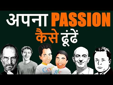 I have passion for nothing-how to find your passion : hindi