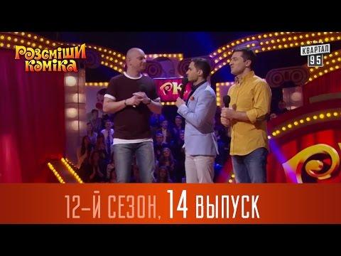 Рассмеши комика. Украина 12 сезон выпуск