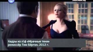 """Фильм """"Мрачные тени"""""""