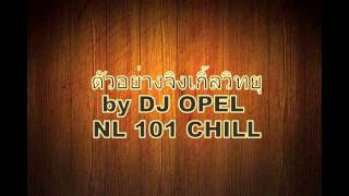 ตัวอย่างจิ้งเกิลวิทยุ By DJ OPEL NL 101 CHILL