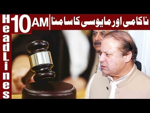Chief Justice Dismisses Another Appeal of Nawaz Sharif - Headlines 10 AM - 16 November- Express News