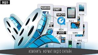 Как быстро и легко переконвертировать видео. Без дополнительных программ и онлайн.