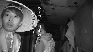 2018年2月2日発売 演出 K巣さん 出演 藤島克成 森島大輔 りゅうあ 心霊...