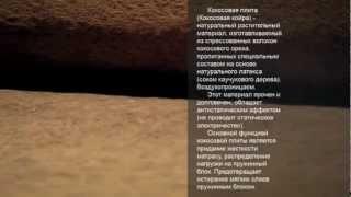 видео Матрасы детские ортопедические из кокосовой стужки