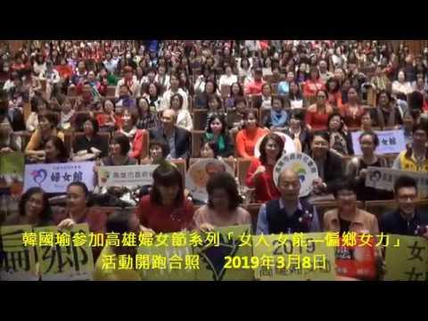 韓國瑜參加高雄婦女節系列「女人˙女能―偏鄉女力」活動開跑合照