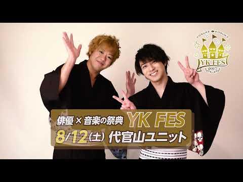 YK FES 2017告知ヨースケコースケ
