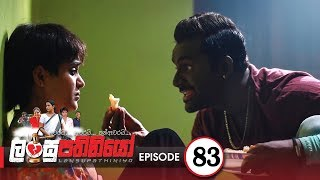 Lansupathiniyo | Episode 83 - (2020-03-19) | ITN Thumbnail