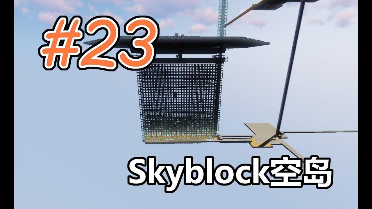 【我的世界 minecraft】高難度空島生存#23:拆掉老塔蓋新塔【一顆蘿蔔Carrotlee】