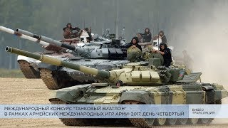Танковый биатлон  Четвертый день АрМИ–2017