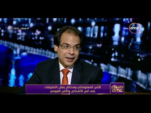 مساء dmc -  اللواء هشام الحلبي : الانترنت ينقسم لثلاث مستويات من الناحية الأمنية