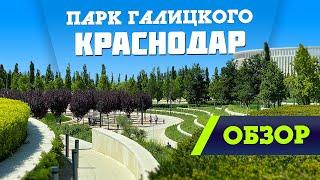 Вот почему ПАРК ГАЛИЦКОГО в Краснодаре ЛУЧШИЙ парк в России | Обзор глазами ДРОНА | Иван Шаферов