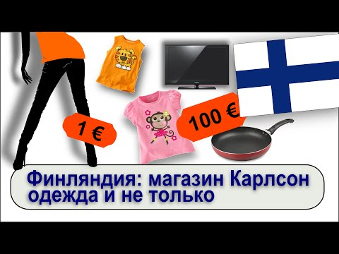 Магазины финляндии и цены, магазин Carlson