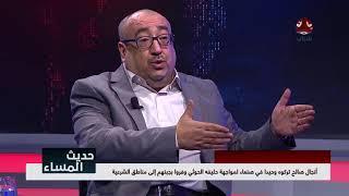رفض محاولة اعادة انتاج عائلة صالح   مع خالد الانسي   حديث المساء   تقديم أسامه محمود