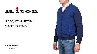Мужской кардиган Kiton: ID 73676 - Видео от Лакшери