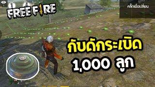 Free Fire | วางกับดักระเบิด 1,000 ลูกใครวิ่งผ่านตาย