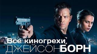 """Все киногрехи и киноляпы фильма """"Джейсон Борн"""""""