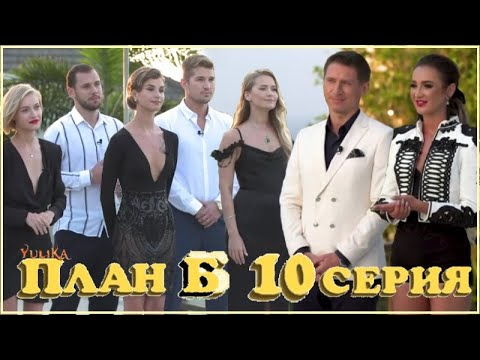 ПЛАН Б 10 серия / 15.12.2019 / Обзор-мнение