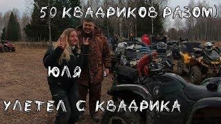 Девушка на квадрике ) Встретил 50 КВАДРИКОВ или новое применение для коптеров )
