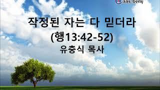 20171217 작정된 자는 다 믿더라(행13:42-52) 유충식목사