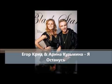Слушать песню Dj NightMen - Егор КридАрина - Я останусь на твоих губах поцелуем