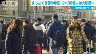 まもなく春節 中国では延べ30億人が大移動(20/01/10)