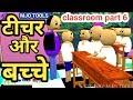Joke | classroom part 6 | teacher and student | teacher vs student | teacher aur bachche | Mjo Tools
