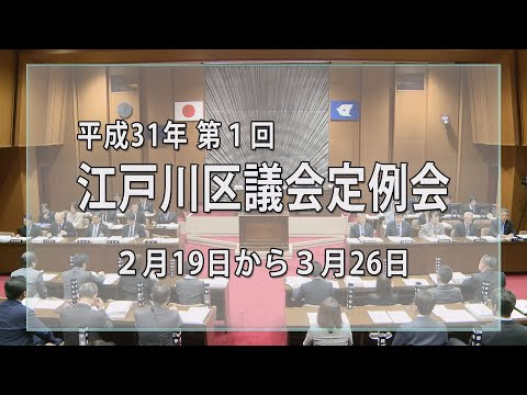 平成31年第1回江戸川区議会定例会