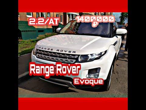 Осмотр Range Rover Evoque 2.2dt 2012 г. за 1.4 млн. Наглый перекуп впаривает кусок говна.