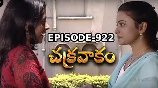 Episode 922 | Chakravakam Telugu Daily Serial | Manjula Naidu | Loud Speaker