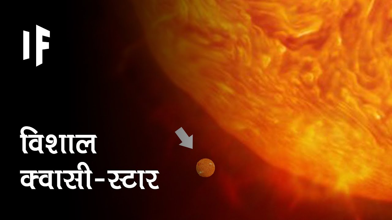 क्या हो अगर एक क्वासी-स्टार हमारे सौर मंडल में आ जाए | A Quasi Star Enters Our Solar System?