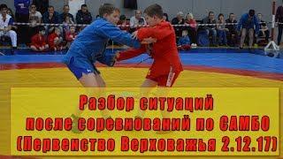 САМБО: разбор соревновательных ситуаций (Первенство Верховажского р-на 2.12.17)