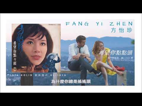 Fang Yi Zhen 方怡珍 - 希望你點點頭 (1974)