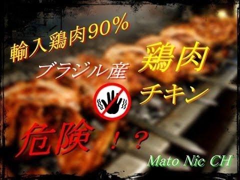 マクドナルド激震 やっぱり怖い中国産「危ない鶏肉」の見分け方