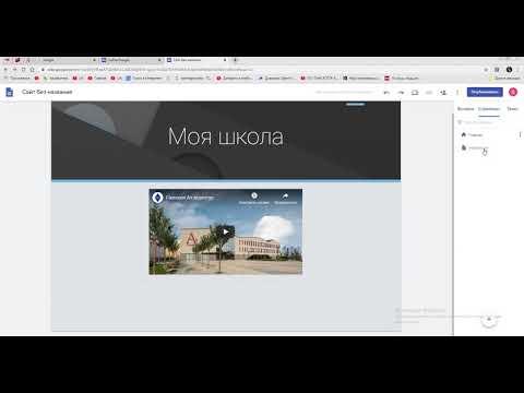 Як створити власний сайт на платформі Google-site.
