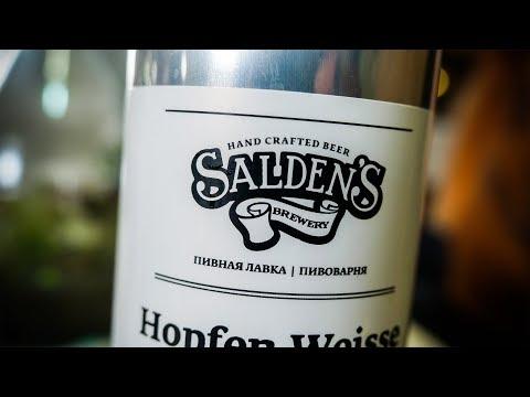 ТБП(18+): Пивоварня Saldens