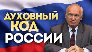 В чем отличие русского человека от западного? // Алексей Осипов