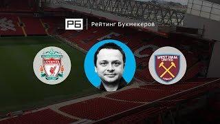 Прогноз и ставки Ильи Казакова: «Ливерпуль» — «Вест Хэм»