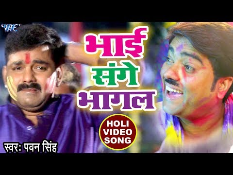 Pawan Singh (2018) सुपरहिट होली VIDEO SONG - Bhai Sange Bhagal - Holi Hindustan - Bhojpuri Holi Song