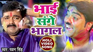 pawan singh 2018 सुपरहिट होली video song bhai sange bhagal holi hindustan bhojpuri holi song