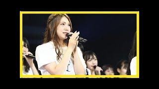 総選挙ギリギリ圏外だったAKB48・茂木忍「ある意味オイシイかな」 「AKB...