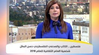 فلسطين | الكاتب والصحفي الفلسطيني حسن البطل شخصية العام الثقافية للعام 2018 