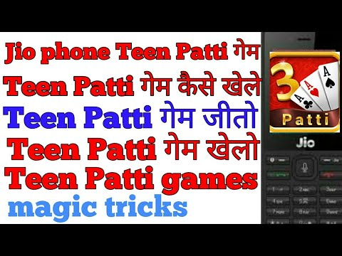 Jio Phone Me Teen Patte Game Kase Khele,Jio Phone How Do I Play Teen Patti Games