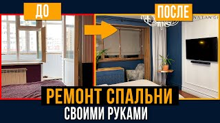 Ремонт спальни Своими руками за 20 минут | Все этапы ремонта в Таймлапс видео