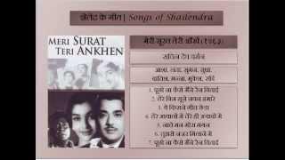 मेरी सूरत तेरी आँखें | Meri Surat Teri Ankhen (1963) --- शैलेंद्र के गीत | Songs of Shailendra